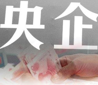 国资委反馈6央企巡视意见 专家称有走过场嫌疑