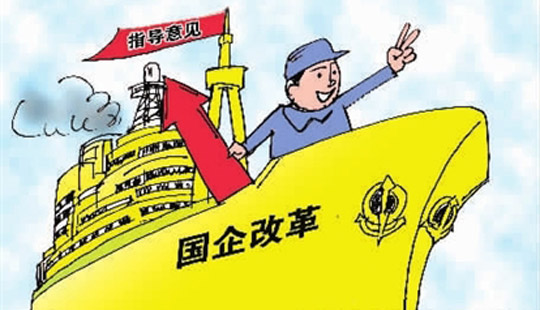 2015国企改革大盘点--中国央企新闻网--权威发