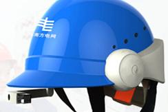 南网智能头盔助力电力发展