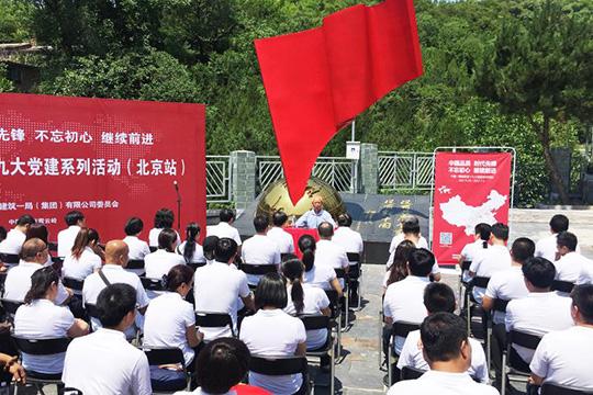 中建一局集团党员代表走进《没有共产党就没有新中国》歌曲诞生地霞云岭