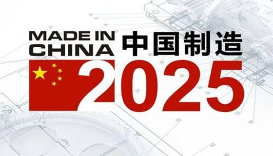 中国制造阔步迈向品牌时代