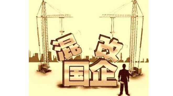 陕西:国企混改释放红利省属企业实力提升