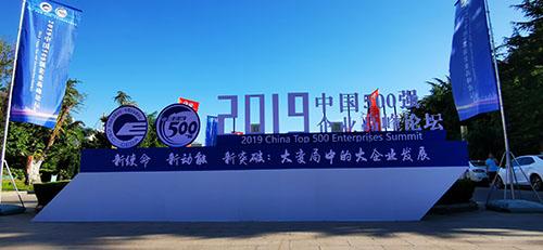 中国企业500强发布 265家国有企业上榜
